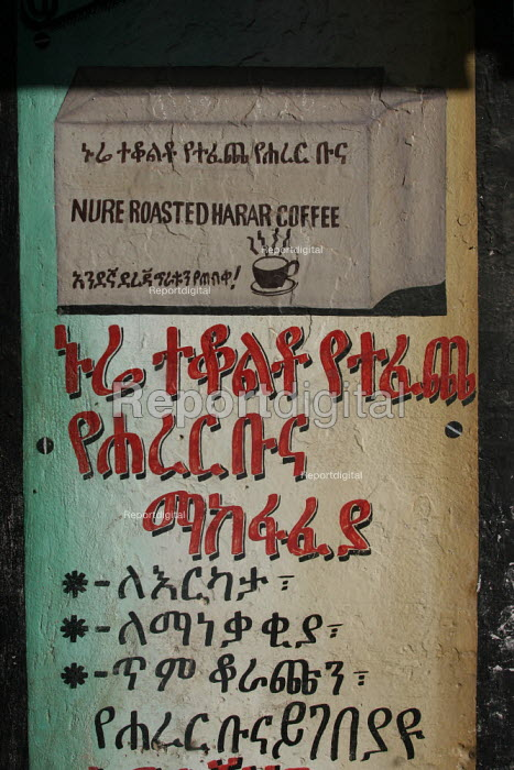 A billboard advertising a coffee factory, in the streets of Harar, Ethiopia, February 2006. The most famous ethiopian coffee comes from the region of Harar. - Boris Heger - 2006-02-05
