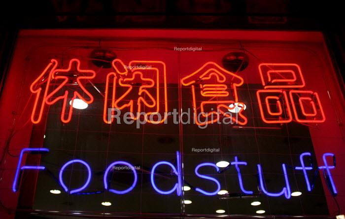 Foodstuff fast food outlet, Shanghai, China. - Jess Hurd - 2003-10-20