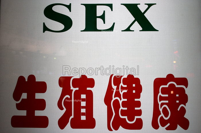 Sex sign translated in Chinese and English. Shanghai, China. - Jess Hurd - 2003-10-20