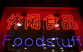 Foodstuff fast food outlet, Shanghai, China. - Jess Hurd - 20-10-2003