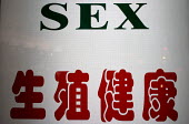 Sex sign translated in Chinese and English. Shanghai, China. - Jess Hurd - 20-10-2003