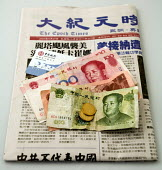 Chinese currency, credit card and newspaper. - Marco Secchi - 2000s,2005,banknote banknotes,chinese,coin coins,currency,ebf economy business finance,exchange rate,media,money,newspaper newspapers,note notes,rates,Renminbi,yuan,yuan yuans